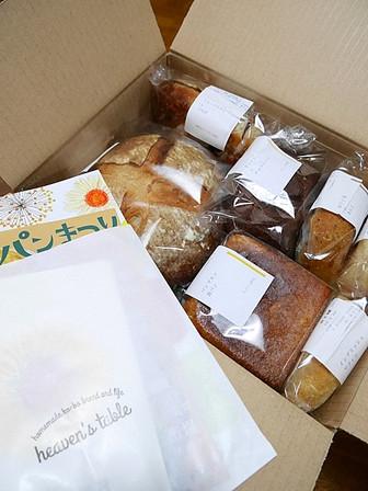 お取り寄せしたパンたち