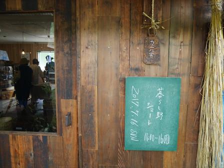 「暮らし野シューレ」看板
