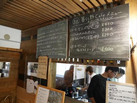 「暮らし野Cafe」メニュー