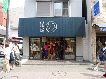 小町通りのお店