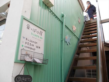 外階段と看板
