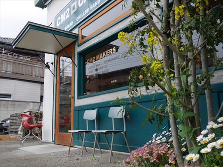 「CM2 CAFE」入口