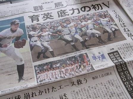 前橋育英優勝!