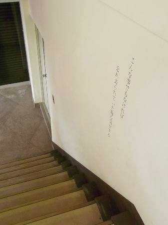 階段と作品