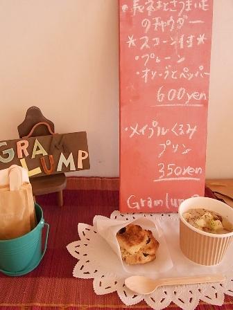 Gram lumpさん