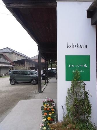 おかって市場&富岡倉庫