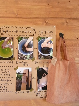 柿渋染WS