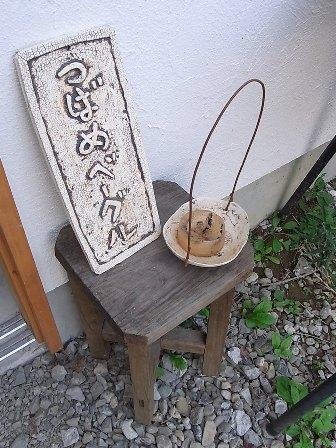 陶器の看板