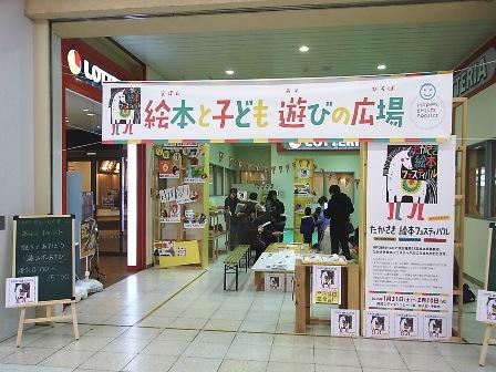たかさき絵本フェスティバル