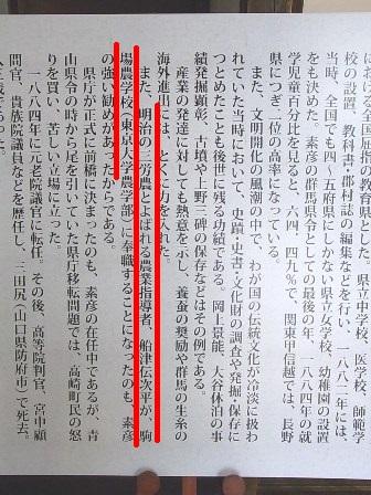 労農 船津伝次平